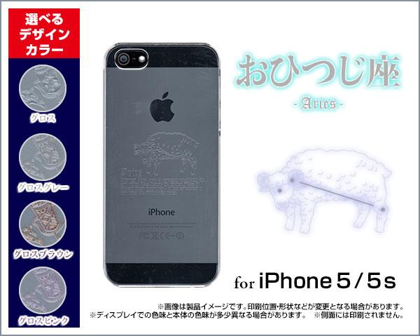 iPhone 7iPhone 7 PlusiPhone SE6/6s6 Plus/6s Plus5/5s 5cハードケース/TPUソフトケース星座シリーズ おひつじ座 (牡羊座/おひつじざ/オヒツジザ)スマホ/スマートフォン/ケース【メール便送料無料】