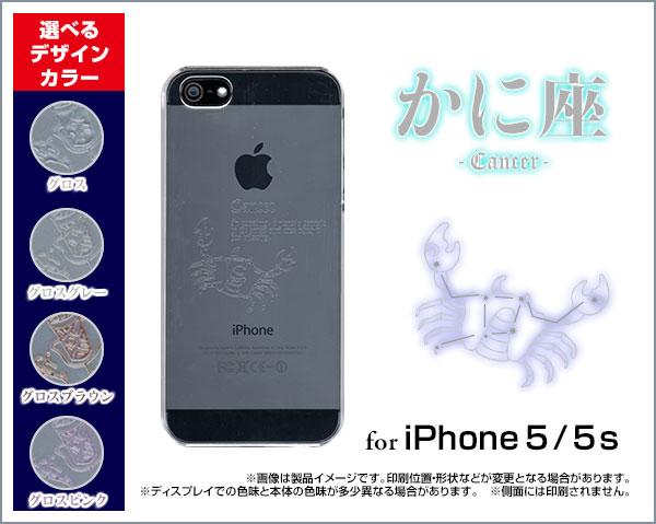 iPhone 7iPhone 7 PlusiPhone SE6/6s6 Plus/6s Plus5/5sハードケース/TPUソフトケース星座シリーズ かに座 (蟹座/かにざ/カニザ)スマホ/スマートフォン/ケース【メール便送料無料】[ 雑貨 メンズ レディース ]