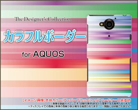 AQUOS R2 compact zero [801SH] ea [606SH] Xx3 mini [603SH] Xx3 [506SH] Xx2 [502SH] mini [503SH]アクオスハードケース/TPUソフトケースカラフルボーダー type001スマホ/ケース/カバー/クリア【メール便送料無料】