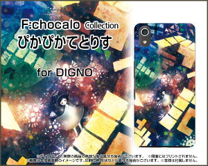 DIGNO J [704KC] G [601KC] rafre [KYV40] [KYV36] miraie f [KYV39]ラフレ ミライエハードケース/TPUソフトケースぴかぴかてとりすF:chocalo デザインテトリス 宇宙 ゲーム