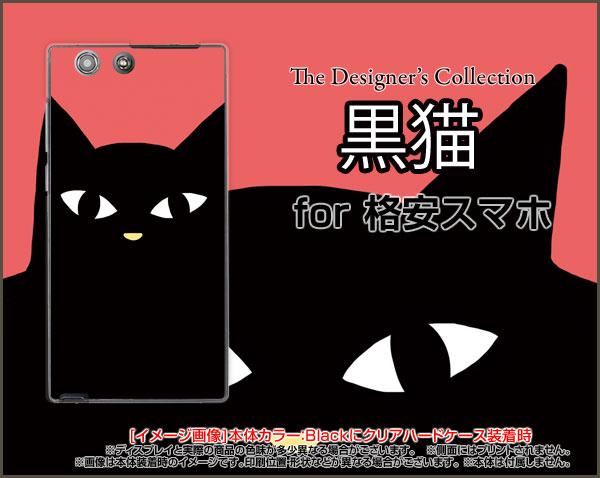 格安スマホ ケースおてがるスマホ01Android One X5/X4/X3 S5/S4/S3HUAWEI nova 3/nova lite 2AQUOS sense plusハードケース黒猫(レッド)スマホ/ケース/カバー/クリア【メール便送料無料】