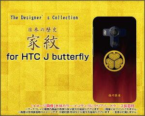 HTC U11 [HTV33/601HT] 10 [HTV32] J butterfly [HTV31][HTL23]ハードケース/TPUソフトケース家紋(其の肆)徳川家康スマホ/ケース/カバー/クリア【メール便送料無料】