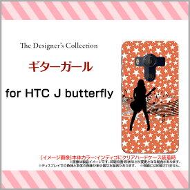 HTC U11 [HTV33/601HT] 10 [HTV32] J butterfly [HTV31][HTL23]ハードケース/TPUソフトケースギターガールスマホ/スマートフォン/ケース/カバー【メール便送料無料】[ 雑貨 メンズ レディース ]