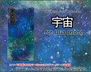 Qua phone QZ [KYV44]QX [KYV42]PX [LGV33]Qua phone [KYV37]キュア フォンハードケース/TPUソフトケース宇宙(ブルー×グリーン)スマホ/ケース/カバー/クリア【メール便送料無料】