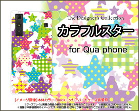Qua phone QZ [KYV44]QX [KYV42]PX [LGV33]Qua phone [KYV37]キュア フォンハードケース/TPUソフトケースカラフルスタースマホ/ケース/カバー/クリア【メール便送料無料】