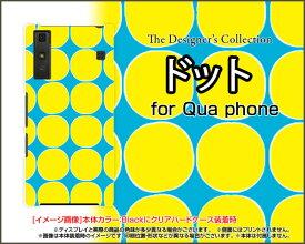 Qua phone QZ [KYV44]QX [KYV42]PX [LGV33]Qua phone [KYV37]キュア フォンハードケース/TPUソフトケースドット(イエロー)スマホ/ケース/カバー/クリア【メール便送料無料】