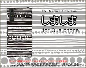 Qua phone QZ [KYV44]QX [KYV42]PX [LGV33]Qua phone [KYV37]キュア フォンハードケース/TPUソフトケースしましま(ブラック)スマホ/ケース/カバー/クリア【メール便送料無料】