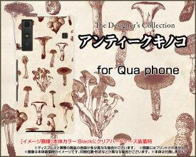 Qua phone QZ [KYV44]QX [KYV42]PX [LGV33]Qua phone [KYV37]キュア フォンハードケース/TPUソフトケースアンティークキノコスマホ/ケース/カバー/クリア【メール便送料無料】