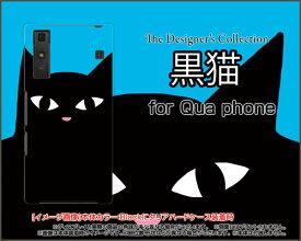 Qua phone QZ [KYV44]QX [KYV42]PX [LGV33]Qua phone [KYV37]キュア フォンハードケース/TPUソフトケース黒猫(ブルー)スマホ/ケース/カバー/クリア【メール便送料無料】