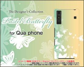 Qua phone QZ [KYV44]QX [KYV42]PX [LGV33]Qua phone [KYV37]キュア フォンハードケース/TPUソフトケースPastel Butterflyスマホ/ケース/カバー/クリア【メール便送料無料】