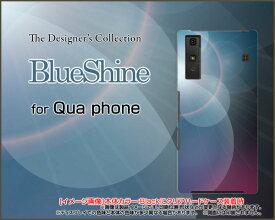 Qua phone QZ [KYV44]QX [KYV42]PX [LGV33]Qua phone [KYV37]キュア フォンハードケース/TPUソフトケースBlueShineスマホ/ケース/カバー/クリア【メール便送料無料】