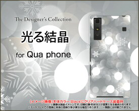 Qua phone QZ [KYV44]QX [KYV42]PX [LGV33]Qua phone [KYV37]キュア フォンハードケース/TPUソフトケース光る結晶スマホ/ケース/カバー/クリア【メール便送料無料】