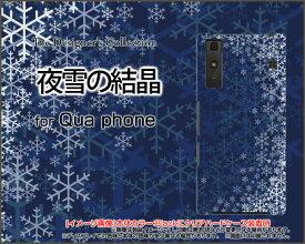 Qua phone QZ [KYV44]QX [KYV42]PX [LGV33]Qua phone [KYV37]キュア フォンハードケース/TPUソフトケース夜雪の結晶スマホ/ケース/カバー/クリア【メール便送料無料】