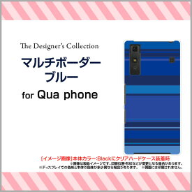 Qua phone QZ [KYV44]QX [KYV42]PX [LGV33]Qua phone [KYV37]キュア フォンハードケース/TPUソフトケースマルチボーダーブルースマホ/ケース/カバー/クリア【メール便送料無料】[ 雑貨 メンズ レディース ]