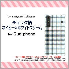 Qua phone QZ [KYV44]QX [KYV42]PX [LGV33]Qua phone [KYV37]キュア フォンハードケース/TPUソフトケースチェック柄ネイビー×ホワイトクリームスマホ/ケース/カバー【メール便送料無料】[ 雑貨 メンズ レディース ]