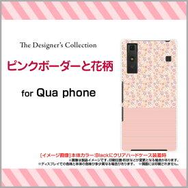 Qua phone QZ [KYV44]QX [KYV42]PX [LGV33]Qua phone [KYV37]キュア フォンハードケース/TPUソフトケースピンクボーダーと花柄スマホ/ケース/カバー/クリア【メール便送料無料】[ 雑貨 メンズ レディース ]