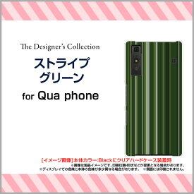 Qua phone QZ [KYV44]QX [KYV42]PX [LGV33]Qua phone [KYV37]キュア フォンハードケース/TPUソフトケースストライプグリーンスマホ/ケース/カバー/クリア【メール便送料無料】[ 雑貨 メンズ レディース ]