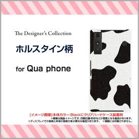 Qua phone QZ [KYV44]QX [KYV42]PX [LGV33]Qua phone [KYV37]キュア フォンハードケース/TPUソフトケースホルスタイン柄スマホ/ケース/カバー/クリア【メール便送料無料】[ 人気 定番 売れ筋 デザイン ]