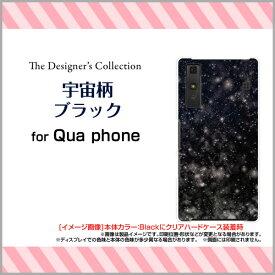 Qua phone QZ [KYV44]QX [KYV42]PX [LGV33]Qua phone [KYV37]キュア フォンハードケース/TPUソフトケース宇宙柄ブラックスマホ/ケース/カバー/クリア【メール便送料無料】[ 雑貨 メンズ レディース ]