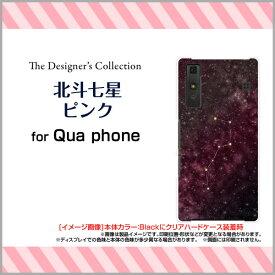 Qua phone QZ [KYV44]QX [KYV42]PX [LGV33]Qua phone [KYV37]キュア フォンハードケース/TPUソフトケース北斗七星ピンクスマホ/ケース/カバー/クリア【メール便送料無料】[ 雑貨 メンズ レディース ]
