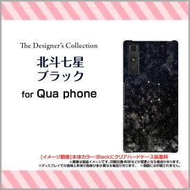 Qua phone QZ [KYV44]QX [KYV42]PX [LGV33]Qua phone [KYV37]キュア フォンハードケース/TPUソフトケース北斗七星ブラックスマホ/ケース/カバー/クリア【メール便送料無料】[ 雑貨 メンズ レディース ]