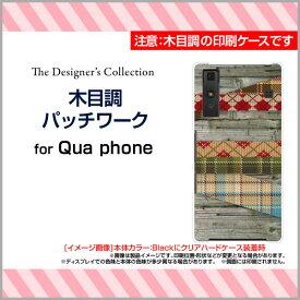 Qua phone QZ [KYV44]QX [KYV42]PX [LGV33]Qua phone [KYV37]キュア フォンハードケース/TPUソフトケース木目調パッチワークスマホ/ケース/カバー/クリア【メール便送料無料】[ 雑貨 メンズ レディース ]