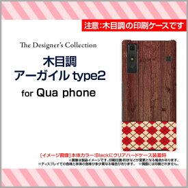 Qua phone QZ [KYV44]QX [KYV42]PX [LGV33]Qua phone [KYV37]キュア フォンハードケース/TPUソフトケース木目調アーガイルtype2スマホ/ケース/カバー/クリア【メール便送料無料】[ 雑貨 メンズ レディース ]