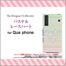 Qua phone QZ [KYV44]QX [KYV42]PX [LGV33]Qua phone [KYV37]キュア フォンハードケース/TPUソフトケースパステルレースハートスマホ/ケース/カバー/クリア【メール便送料無料】[ 雑貨 メンズ レディース ]