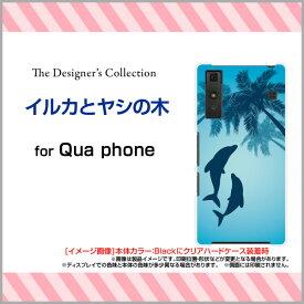 Qua phone QZ [KYV44]QX [KYV42]PX [LGV33]Qua phone [KYV37]キュア フォンハードケース/TPUソフトケースイルカとヤシの木スマホ/ケース/カバー/クリア【メール便送料無料】[ 雑貨 メンズ レディース ]