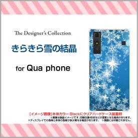 Qua phone QZ [KYV44]QX [KYV42]PX [LGV33]Qua phone [KYV37]キュア フォンハードケース/TPUソフトケースきらきら雪の結晶スマホ/ケース/カバー/クリア【メール便送料無料】[ 雑貨 メンズ レディース ]