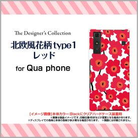 Qua phone QZ [KYV44]QX [KYV42]PX [LGV33]Qua phone [KYV37]キュア フォンハードケース/TPUソフトケース北欧風花柄type1レッドスマホ/ケース/カバー/クリア【メール便送料無料】[ 雑貨 メンズ レディース ]