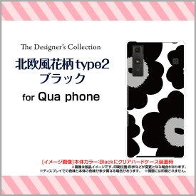 Qua phone QZ [KYV44]QX [KYV42]PX [LGV33]Qua phone [KYV37]キュア フォンハードケース/TPUソフトケース北欧風花柄type2ブラックスマホ/ケース/カバー/クリア【メール便送料無料】[ 雑貨 メンズ レディース ]