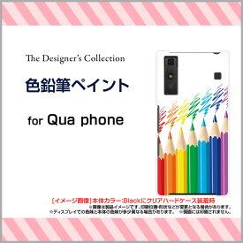 Qua phone QZ [KYV44]QX [KYV42]PX [LGV33]Qua phone [KYV37]キュア フォンハードケース/TPUソフトケース色鉛筆ペイントスマホ/ケース/カバー/クリア【メール便送料無料】[ 雑貨 メンズ レディース ]