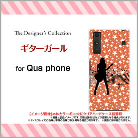 Qua phone QZ [KYV44]QX [KYV42]PX [LGV33]Qua phone [KYV37]キュア フォンハードケース/TPUソフトケースギターガールスマホ/ケース/カバー/クリア【メール便送料無料】[ 雑貨 メンズ レディース ]