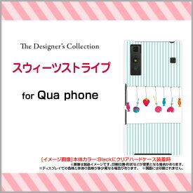 Qua phone QZ [KYV44]QX [KYV42]PX [LGV33]Qua phone [KYV37]キュア フォンハードケース/TPUソフトケーススウィーツストライプスマホ/ケース/カバー/クリア【メール便送料無料】[ 雑貨 メンズ レディース ]