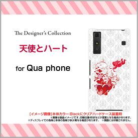 Qua phone QZ [KYV44]QX [KYV42]PX [LGV33]Qua phone [KYV37]キュア フォンハードケース/TPUソフトケース天使とハートスマホ/ケース/カバー/クリア【メール便送料無料】[ 雑貨 メンズ レディース ]