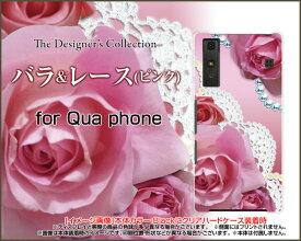 Qua phone QZ [KYV44]QX [KYV42]PX [LGV33]Qua phone [KYV37]キュア フォンハードケース/TPUソフトケースバラ&レース(ピンク)スマホ/ケース/カバー/クリア【メール便送料無料】