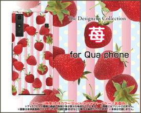 Qua phone QZ [KYV44]QX [KYV42]PX [LGV33]Qua phone [KYV37]キュア フォンハードケース/TPUソフトケース苺スマホ/ケース/カバー/クリア【メール便送料無料】