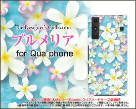 Qua phone QZ [KYV44]QX [KYV42]PX [LGV33]Qua phone [KYV37]キュア フォンハードケース/TPUソフトケースプルメリアスマホ/ケース/カバー/クリア【メール便送料無料】