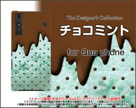 Qua phone QZ [KYV44]QX [KYV42]PX [LGV33]Qua phone [KYV37]キュア フォンハードケース/TPUソフトケースチョコミントスマホ/ケース/カバー/クリア【メール便送料無料】