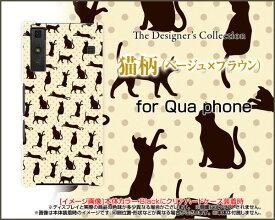 Qua phone QZ [KYV44]QX [KYV42]PX [LGV33]Qua phone [KYV37]キュア フォンハードケース/TPUソフトケース猫柄(ベージュ×ブラウン)スマホ/ケース/カバー/クリア【メール便送料無料】