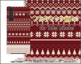 Qua phone QZ [KYV44]QX [KYV42]PX [LGV33]Qua phone [KYV37]キュア フォンハードケース/TPUソフトケースノルディック柄(赤)スマホ/ケース/カバー/クリア【メール便送料無料】
