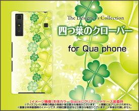 Qua phone QZ [KYV44]QX [KYV42]PX [LGV33]Qua phone [KYV37]キュア フォンハードケース/TPUソフトケース四つ葉のクローバースマホ/ケース/カバー/クリア【メール便送料無料】