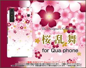Qua phone QZ [KYV44]QX [KYV42]PX [LGV33]Qua phone [KYV37]キュア フォンハードケース/TPUソフトケース桜乱舞スマホ/ケース/カバー/クリア【メール便送料無料】