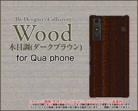 Qua phone QZ [KYV44]QX [KYV42]PX [LGV33]Qua phone [KYV37]キュア フォンハードケース/TPUソフトケースWood(木目調)ダークブラウンスマホ/ケース/カバー/クリア【メール便送料無料】