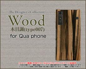 Qua phone QZ [KYV44]QX [KYV42]PX [LGV33]Qua phone [KYV37]キュア フォンハードケース/TPUソフトケースWood(木目調)type007スマホ/ケース/カバー/クリア【メール便送料無料】