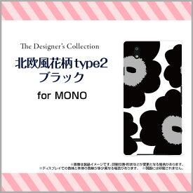 MONO [MO-01K] [MO-01J]モノシリーズハードケース/TPUソフトケース北欧風花柄type2ブラックスマホ/ケース/カバー/クリア【メール便送料無料】[ 雑貨 メンズ レディース ]