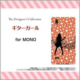 MONO [MO-01K] [MO-01J]モノシリーズハードケース/TPUソフトケースギターガールスマホ/ケース/カバー/クリア【メール便送料無料】[ 雑貨 メンズ レディース ]