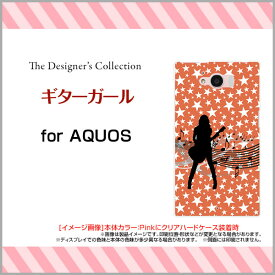 AQUOS R compact [SHV41 701SH]AQUOS SERIE mini [SHV38]AQUOS U [SHV37][SHV35]アクオスハードケース/TPUソフトケースギターガールスマホ/ケース/カバー/クリア【メール便送料無料】