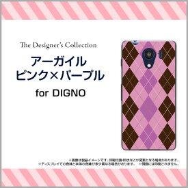 DIGNO G [601KC]ディグノ ジーSoftBankオリジナル デザインスマホ カバー ケース ハード TPU ソフト ケースアーガイルピンク×パープル